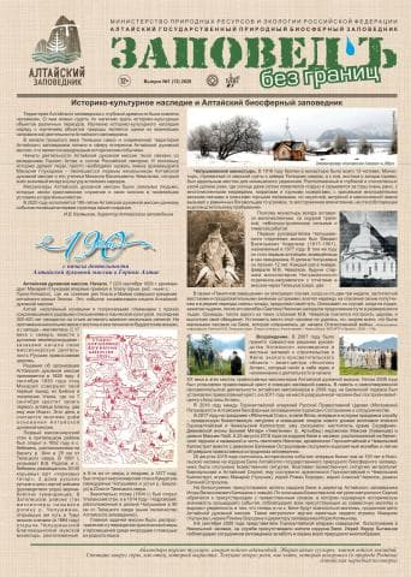 Газета, первая страница